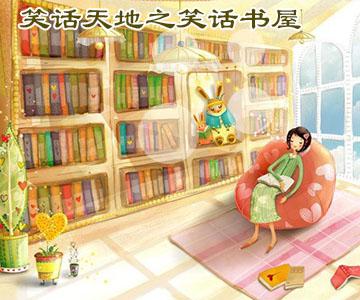 笑话天地之笑话书屋