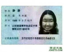 有身份证也不行