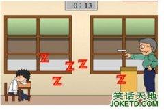 上课睡觉要提醒一下