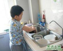 我去帮你洗碗吧