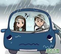 大雨天慢点开车