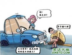 司机应如何应对碰瓷儿