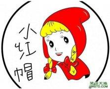 平胸的女生为什么要叫小红帽
